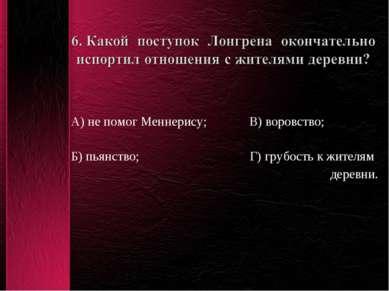 А) не помог Меннерису; В) воровство; Б) пьянство; Г) грубость к жителям деревни.