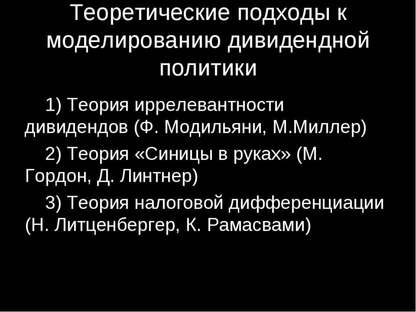 Теоретические подходы к моделированию дивидендной политики 1) Теория иррелева...