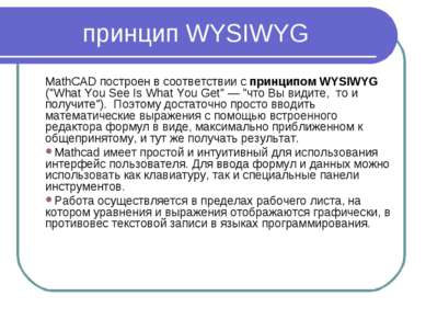"принцип WYSIWYG MathCAD построен в соответствии с принципом WYSIWYG (""What Yo..."