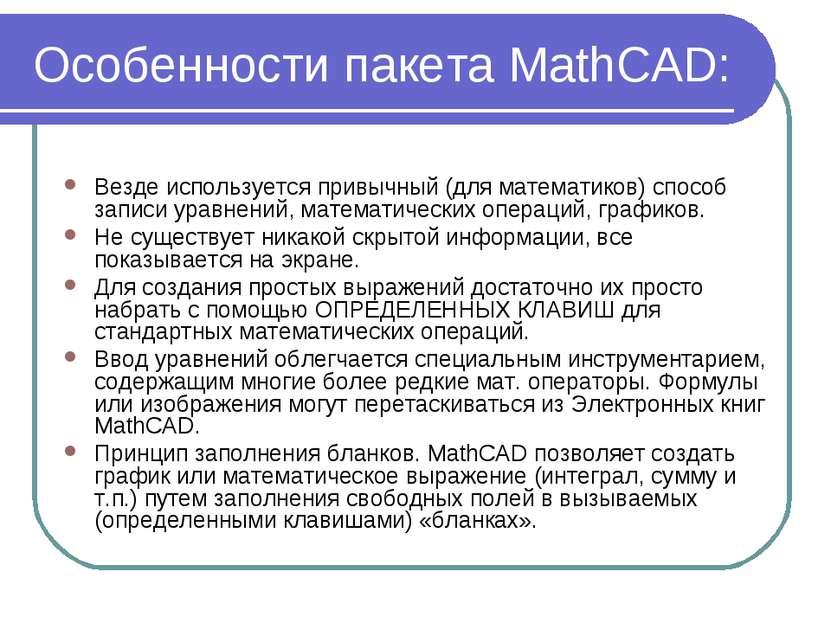 Особенности пакета MathCAD: Везде используется привычный (для математиков) сп...