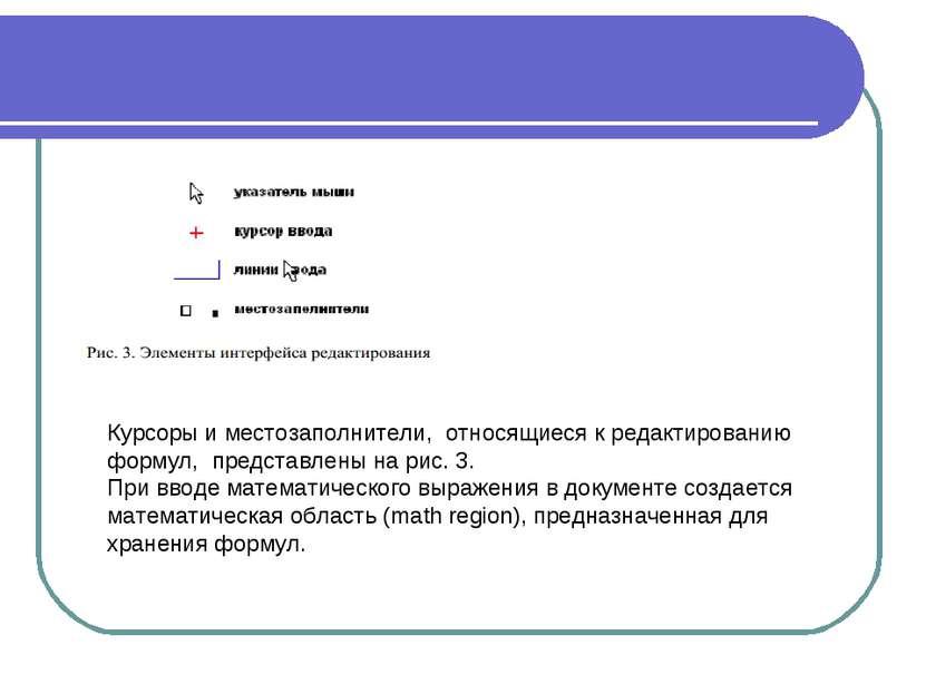 Курсоры и местозаполнители, относящиеся к редактированию формул, представлены...
