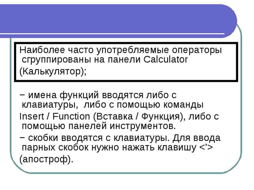 Наиболее часто употребляемые операторы сгруппированы на панели Calculator (Ка...