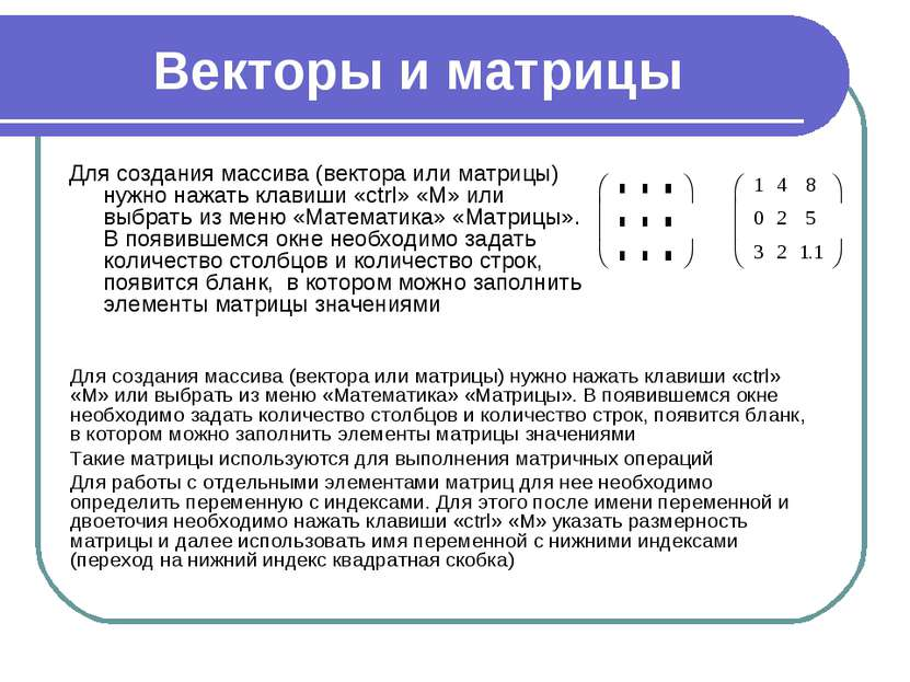 Векторы и матрицы Для создания массива (вектора или матрицы) нужно нажать кла...
