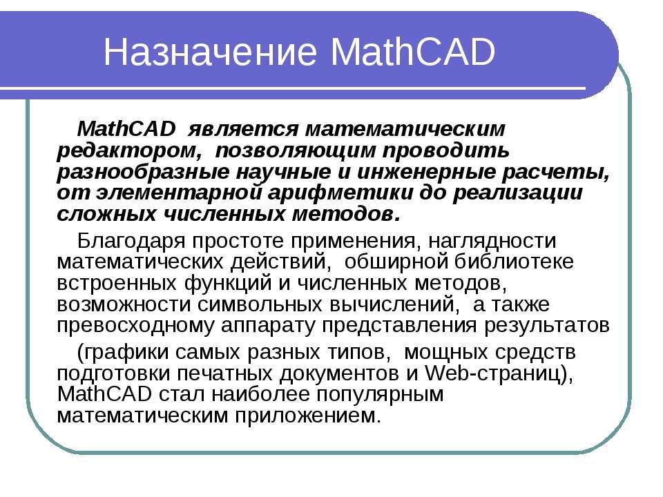 Назначение MathCAD MathCAD является математическим редактором, позволяющим пр...