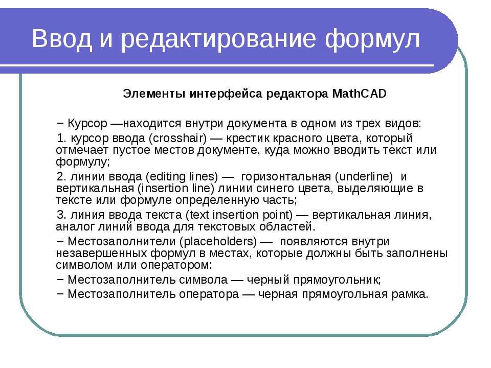 Ввод и редактирование формул Элементы интерфейса редактора MathCAD − Курсор —...