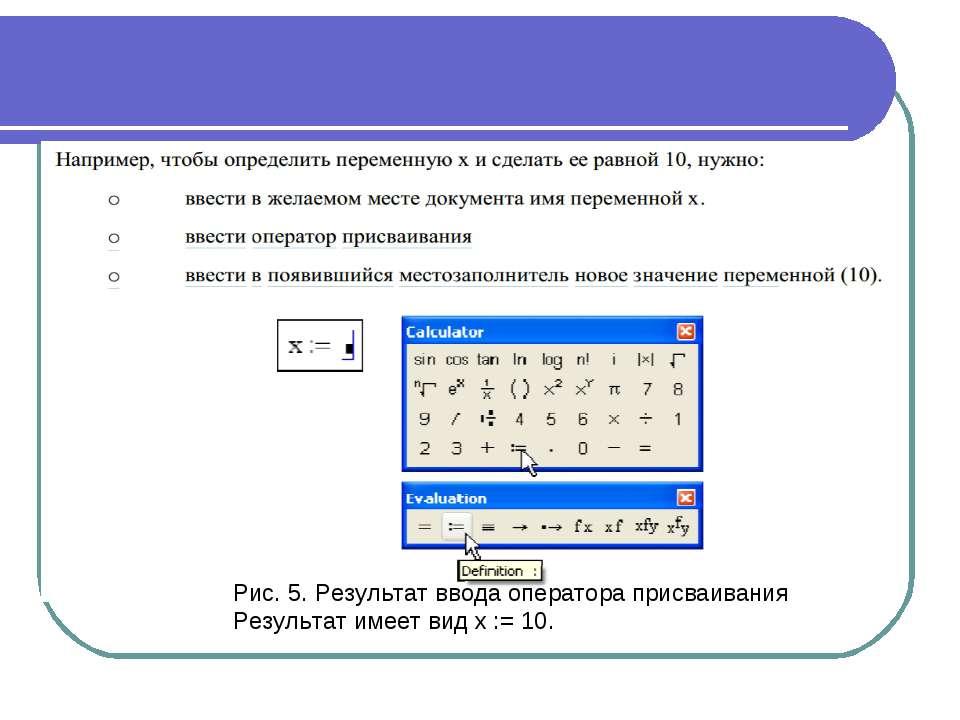 Рис. 5. Результат ввода оператора присваивания Результат имеет вид x := 10.