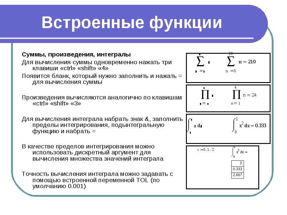 Встроенные функции Суммы, произведения, интегралы Для вычисления суммы одновр...