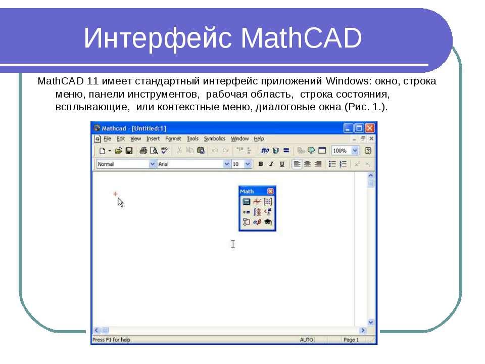 Интерфейс MathCAD MathCAD 11 имеет стандартный интерфейс приложений Windows: ...