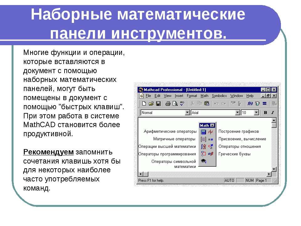 Наборные математические панели инструментов. Многие функции и операции, котор...