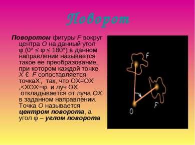 Поворот Поворотом фигуры F вокруг центра O на данный угол φ(0°≤φ≤180°) в...
