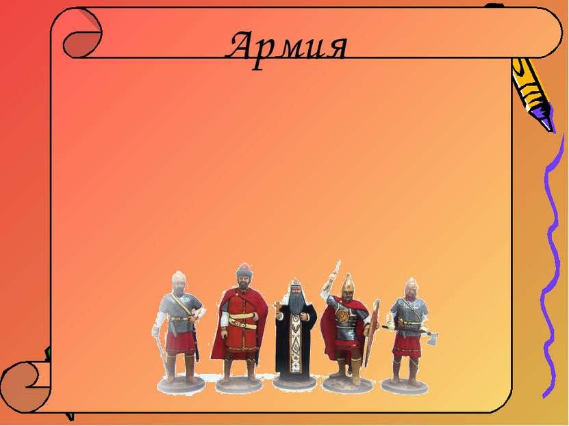 Армия Ее ядром была старшая и младшая дружины, которыми командовал сам велики...