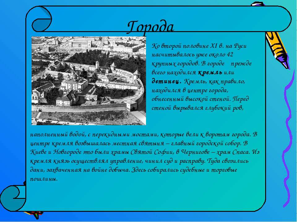 Города Ко второй половине XI в. на Руси насчитывалось уже около 42 крупных го...