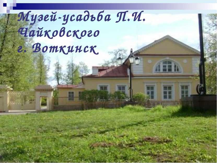 Музей-усадьба П.И. Чайковского г. Воткинск