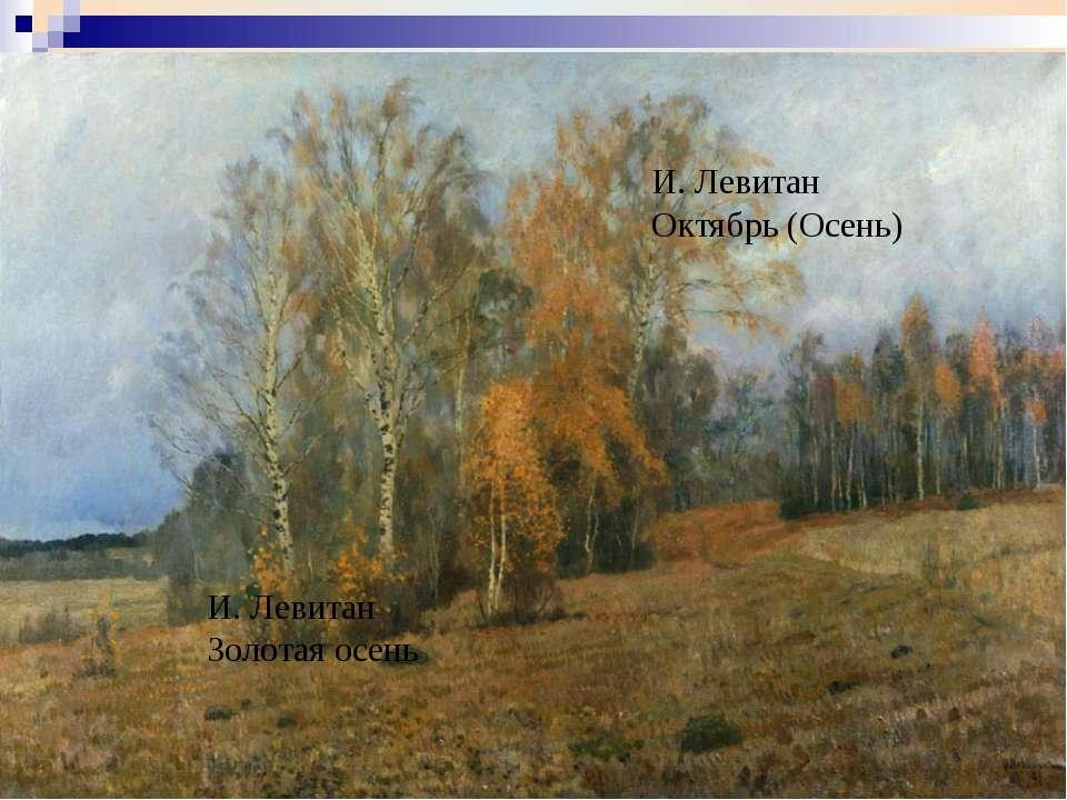 И. Левитан Золотая осень И. Левитан Октябрь (Осень)