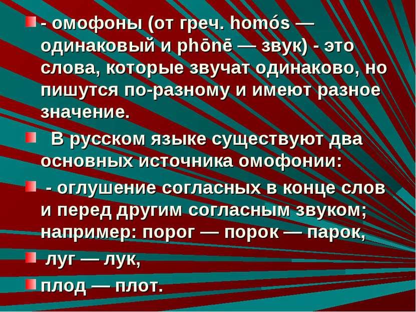 - омофоны (от греч. homós — одинаковый и phōnē — звук) - это слова, которые з...