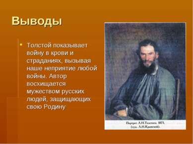 Выводы Толстой показывает войну в крови и страданиях, вызывая наше неприятие ...