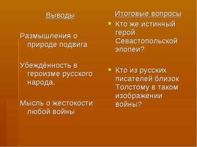 Выводы Размышления о природе подвига Убеждённость в героизме русского народа....