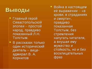 Выводы Главный герой Севастопольской эпопеи – простой народ, правдиво показан...