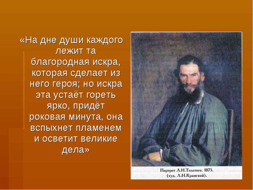 «На дне души каждого лежит та благородная искра, которая сделает из него геро...