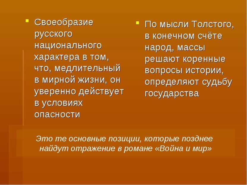 Своеобразие русского национального характера в том, что, медлительный в мирно...