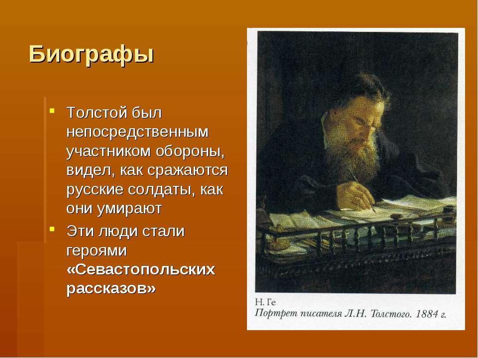 Биографы Толстой был непосредственным участником обороны, видел, как сражаютс...