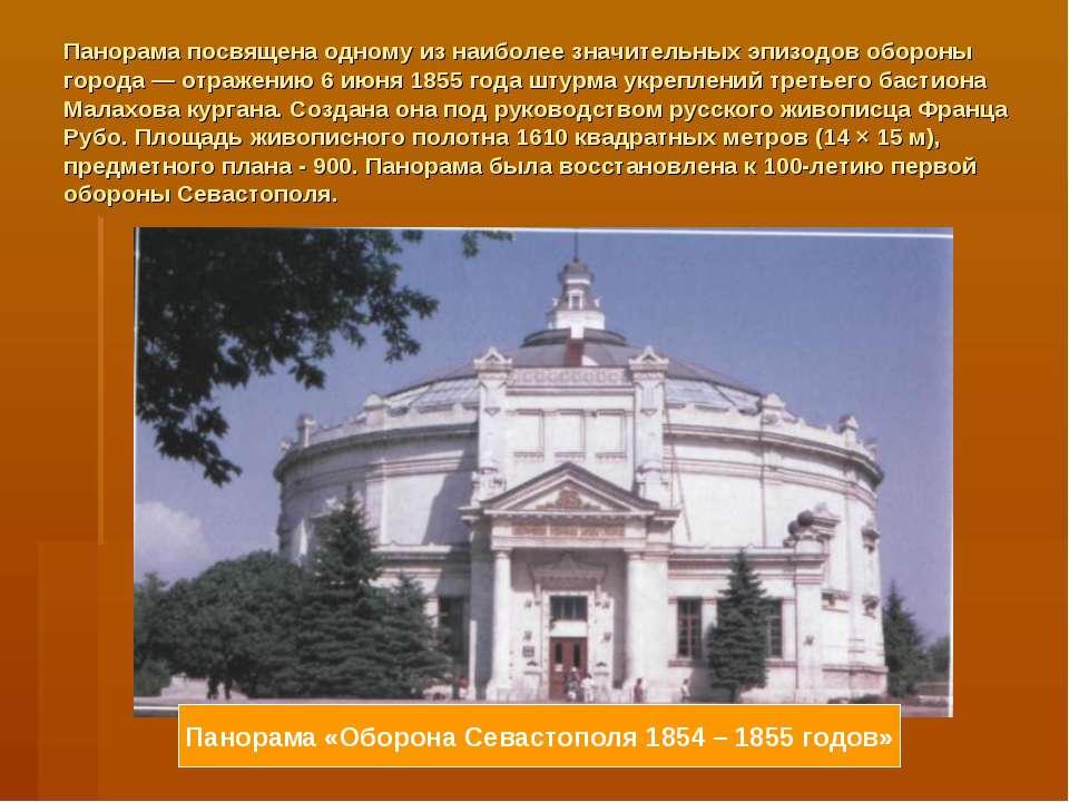 Панорама посвящена одному из наиболее значительных эпизодов обороны города — ...