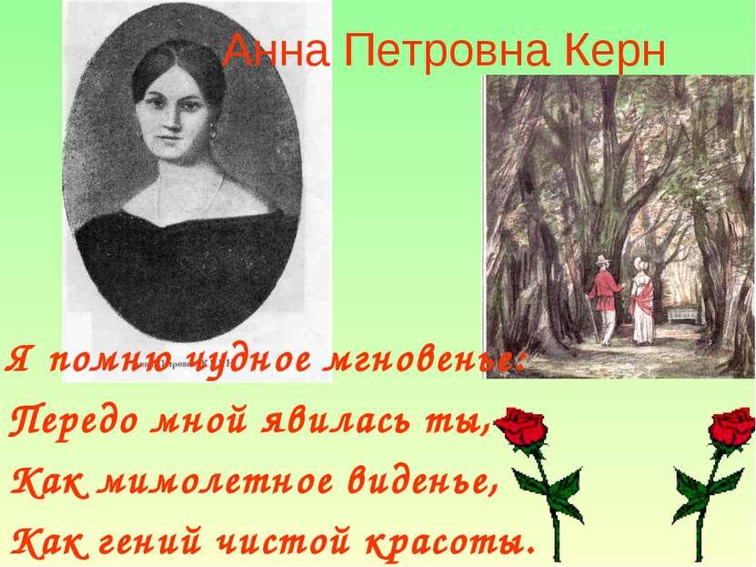 Анна Петровна Керн Я помню чудное мгновенье: Передо мной явилась ты, Как мимо...