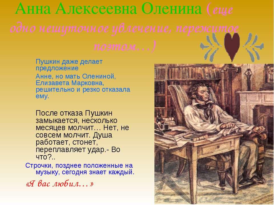 Анна Алексеевна Оленина (еще одно нешуточное увлечение, пережитое поэтом…) Пу...