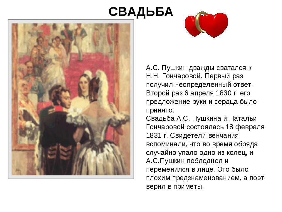 СВАДЬБА А.С. Пушкин дважды сватался к Н.Н. Гончаровой. Первый раз получил нео...