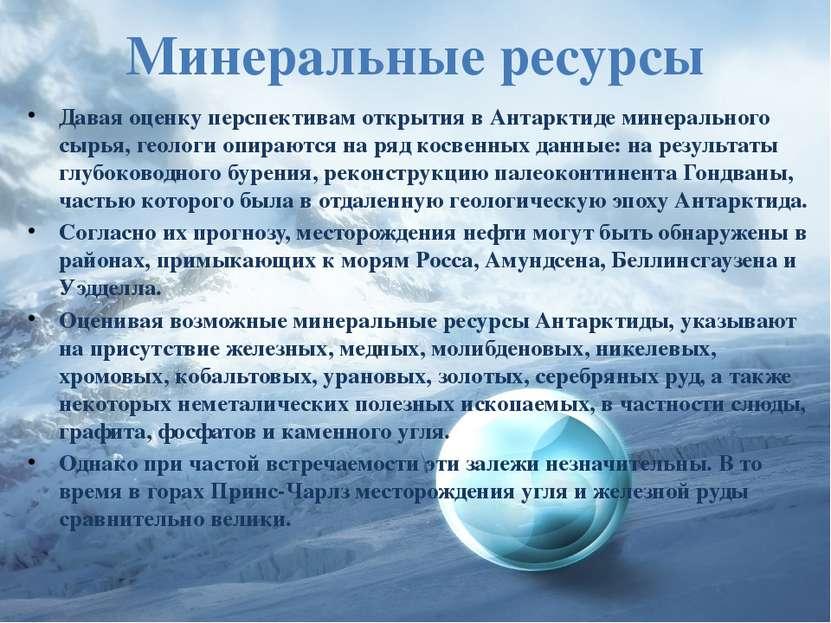 Минеральные ресурсы Давая оценку перспективам открытия в Антарктиде минеральн...