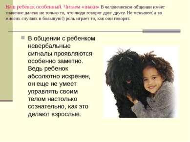 Ваш ребенок особенный. Читаем «знаки» В человеческом общении имеет значение д...