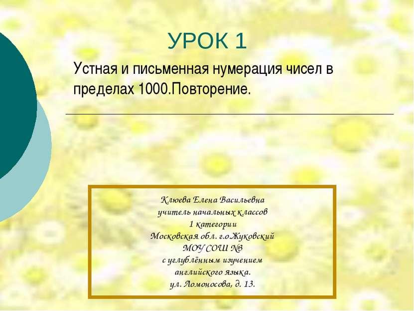 УРОК 1 Устная и письменная нумерация чисел в пределах 1000.Повторение. Клюева...