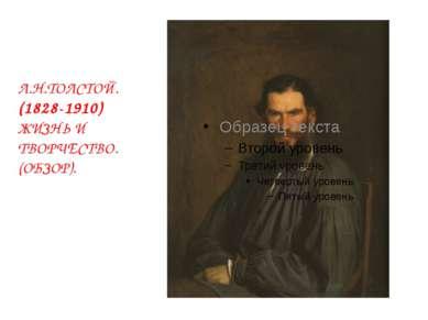 Л.Н.ТОЛСТОЙ. (1828-1910) ЖИЗНЬ И ТВОРЧЕСТВО. (ОБЗОР).