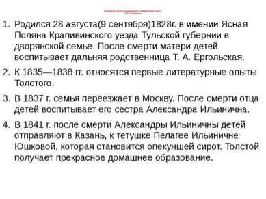 Основные этапы жизненного и творческого пути Л. Н. Толстого: Родился 28 авгус...