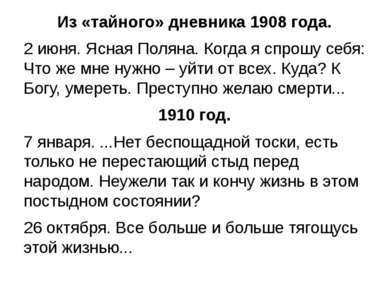 Из «тайного» дневника 1908 года. 2 июня. Ясная Поляна. Когда я спрошу себя: Ч...