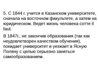 5. С 1844 г. учится в Казанском университете, сначала на восточном факультете...