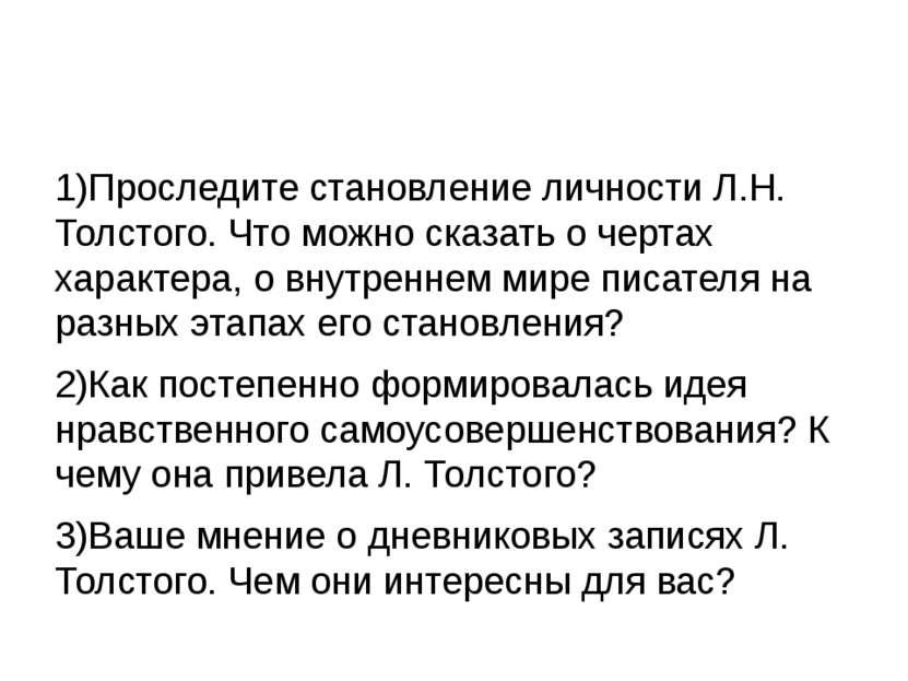 1)Проследите становление личности Л.Н. Толстого. Что можно сказать о чертах х...