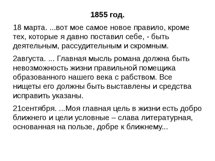 1855 год. 18 марта. ...вот мое самое новое правило, кроме тех, которые я давн...