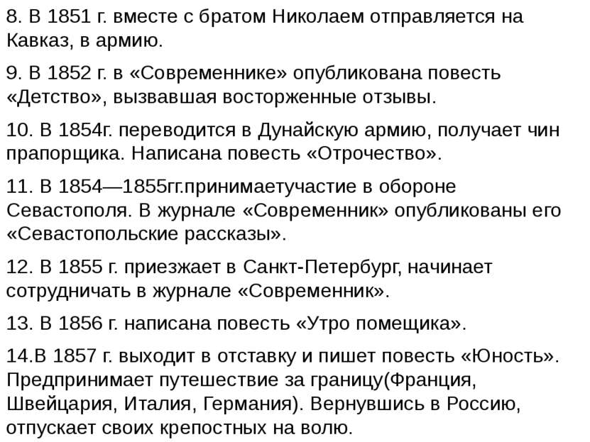 8. В 1851 г. вместе с братом Николаем отправляется на Кавказ, в армию. 9. В 1...