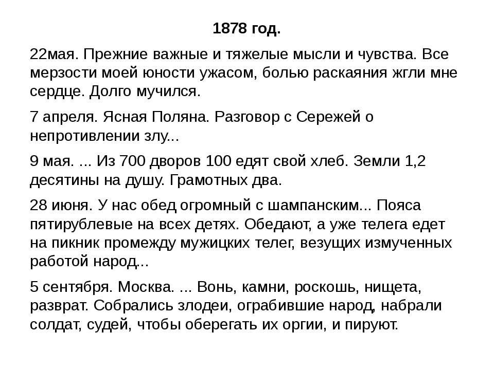 1878 год. 22мая. Прежние важные и тяжелые мысли и чувства. Все мерзости моей ...