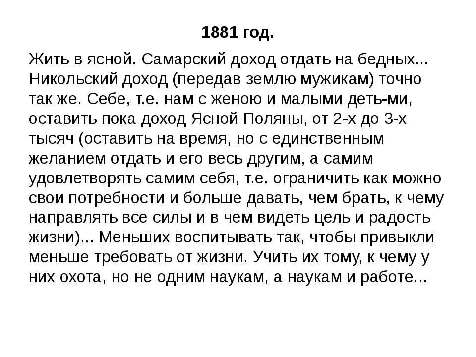 1881 год. Жить в ясной. Самарский доход отдать на бедных... Никольский доход ...