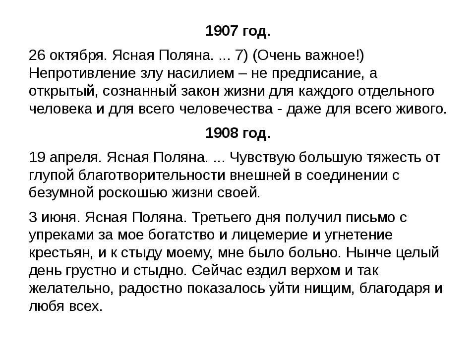 1907 год. 26 октября. Ясная Поляна. ... 7) (Очень важное!) Непротивление злу ...