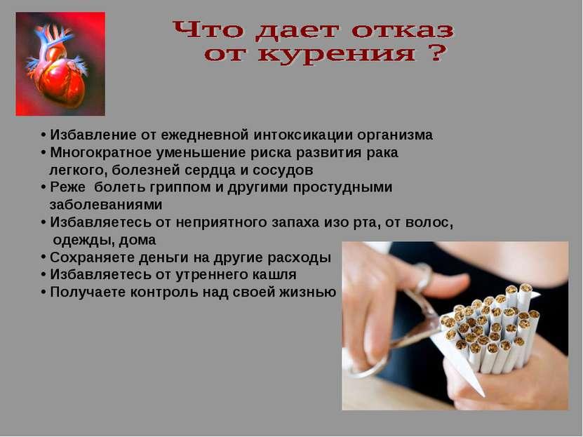 Избавление от ежедневной интоксикации организма Многократное уменьшение риска...