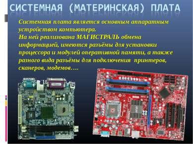 Системная плата является основным аппаратным устройством компьютера. На ней р...