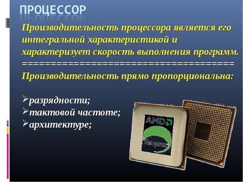Производительность процессора является его интегральной характеристикой и хар...