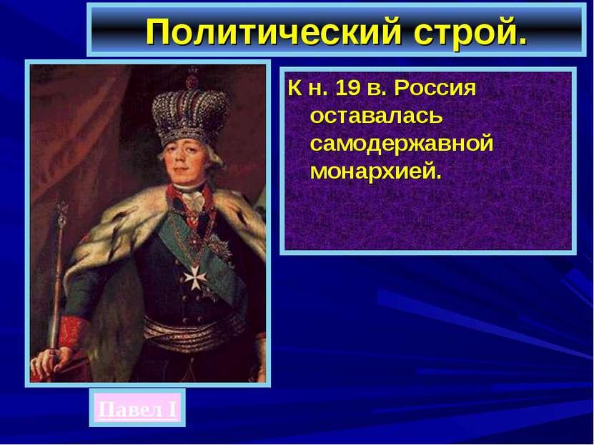 Политический строй. К н. 19 в. Россия оставалась самодержавной монархией. Пав...