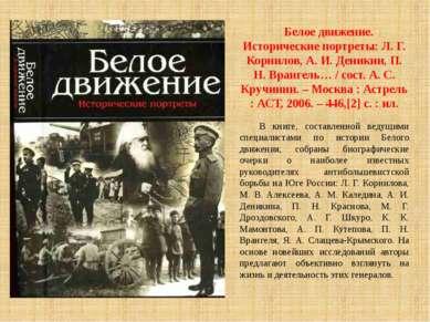 Белое движение. Исторические портреты: Л. Г. Корнилов, А. И. Деникин, П. Н. В...