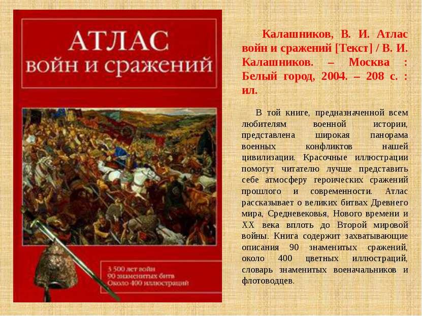 Калашников, В. И. Атлас войн и сражений [Текст] / В. И. Калашников. – Москва ...