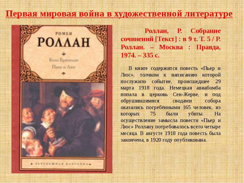 Первая мировая война в художественной литературе Роллан, Р. Собрание сочинени...