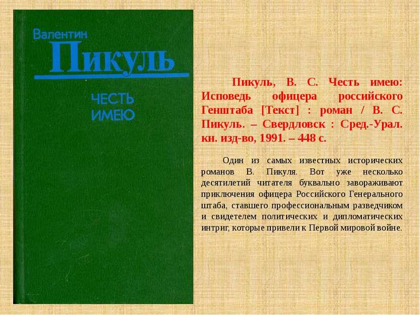 Пикуль, В. С. Честь имею: Исповедь офицера российского Генштаба [Текст] : ром...
